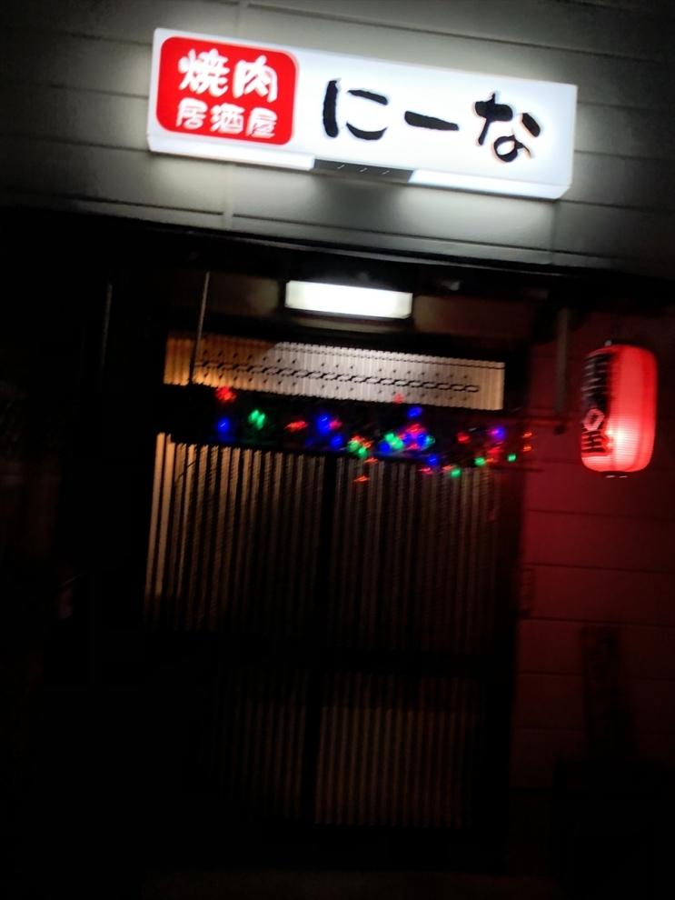 にーな (6)