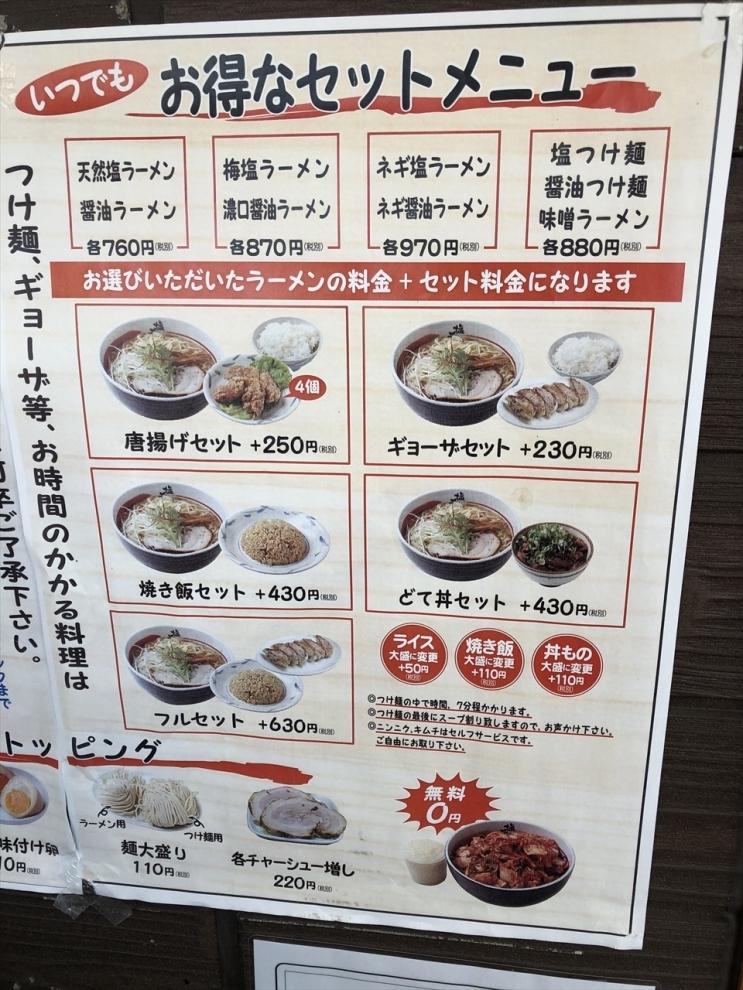 しおげん (2)