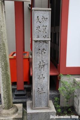 加賀美久米森稲荷神社(台東区浅草橋)2