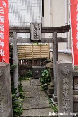 石塚稲荷神社(台東区柳橋)2
