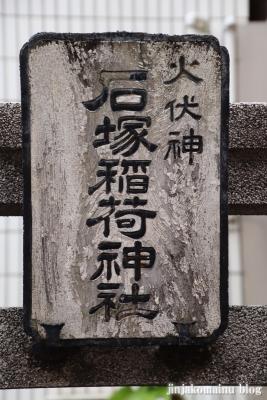 石塚稲荷神社(台東区柳橋)3