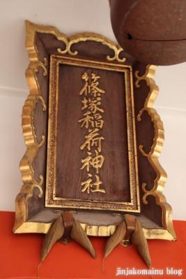 篠塚稲荷神社(台東区柳橋)6