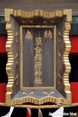 草分稲荷神社(千代田区神田佐久間町)4