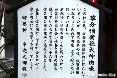 草分稲荷神社(千代田区神田佐久間町)2