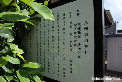 八幡香取神社 (杉戸町佐左ヱ門)5