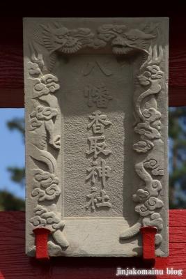 八幡香取神社 (杉戸町佐左ヱ門)4