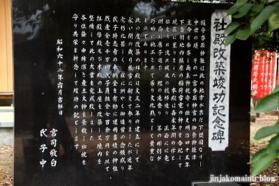香取神社 (幸手市下吉羽)9