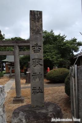 香取神社 (幸手市下吉羽)5