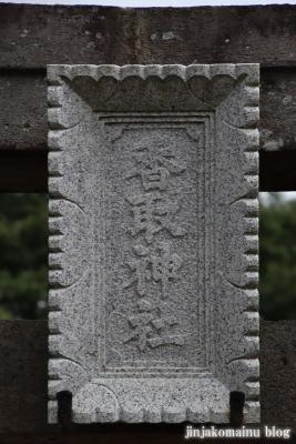 香取神社 (幸手市下吉羽)7