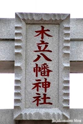 木立八幡神社 (幸手市木立)4