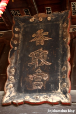 香取大神宮 (猿島郡五霞町川妻)10