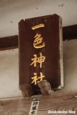 一色神社 (猿島郡五霞町川妻)7