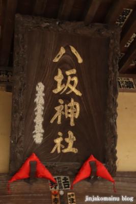 八坂神社  (加須市麦倉)10