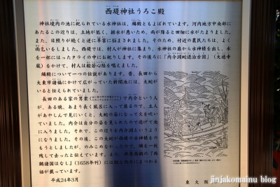 西堤神社 (東大阪市西堤)20