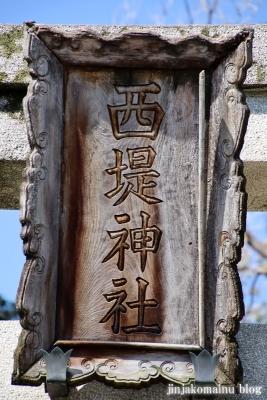 西堤神社 (東大阪市西堤)4