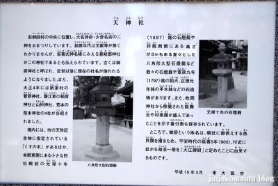 天神社(東大阪市御厨)5