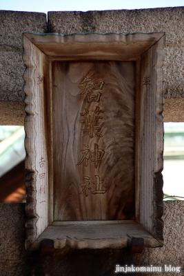 天神社(東大阪市御厨)17