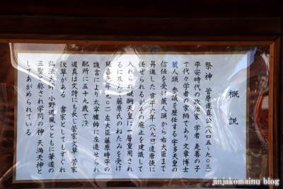 菅原神社(東大阪市新家)3