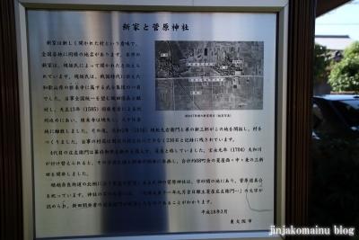 菅原神社(東大阪市新家)24