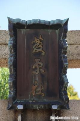 菅原神社(東大阪市新家)5