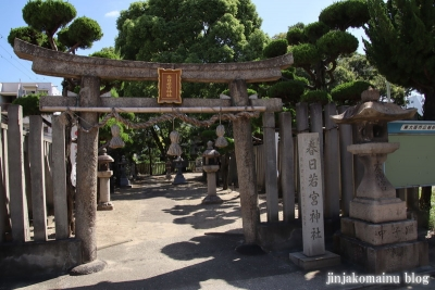 春日若宮神社(東大阪市荒本)1