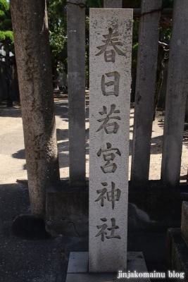 春日若宮神社(東大阪市荒本)2