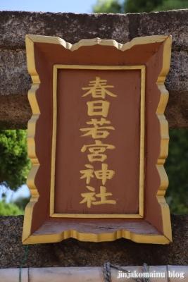 春日若宮神社(東大阪市荒本)4