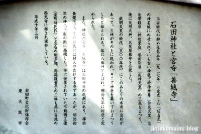 石田神社(東大阪市岩田町5