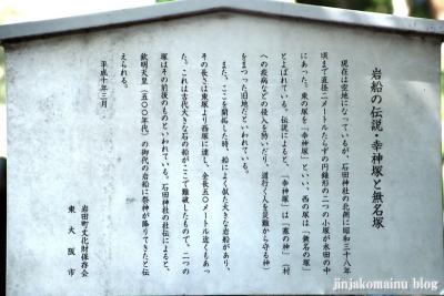 石田神社(東大阪市岩田町6