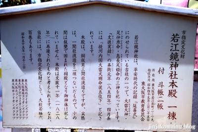 若江鏡神社(東大阪市若江南町)5