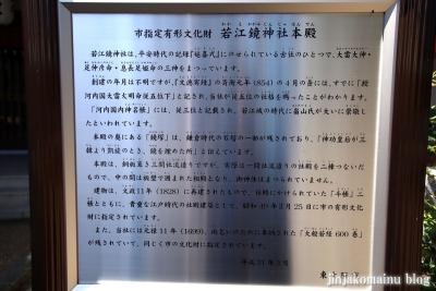 若江鏡神社(東大阪市若江南町)12
