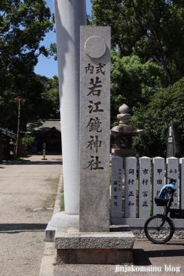 若江鏡神社(東大阪市若江南町)2