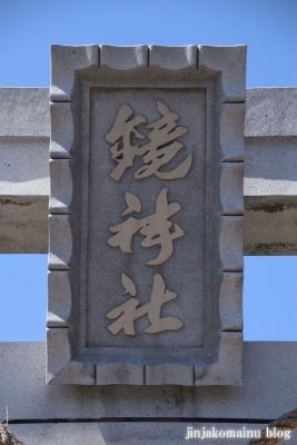若江鏡神社(東大阪市若江南町)4