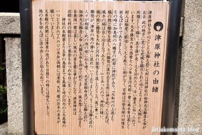 津原神社(東大阪市花園本町)3