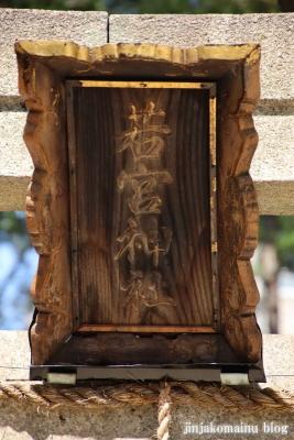 津原神社(東大阪市花園本町)17