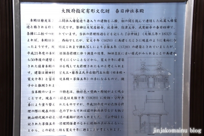 春日神社(東大阪市吉田)12