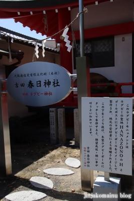 春日神社(東大阪市吉田)9