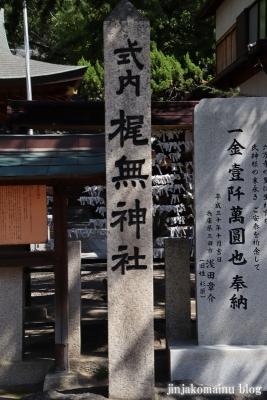 梶無神社 (東大阪市六万寺町)1