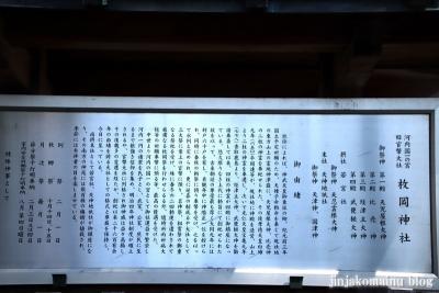 牧岡神社(東大阪市出雲井町)3