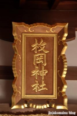 牧岡神社(東大阪市出雲井町)12