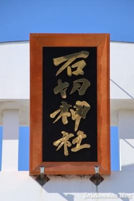 石切劔箭神社(東大阪市東石切町)2