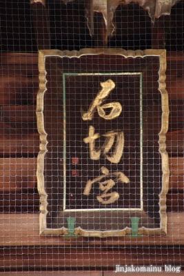 石切劔箭神社(東大阪市東石切町)5