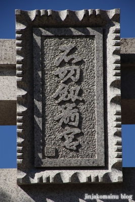石切劔箭神社(東大阪市東石切町)9