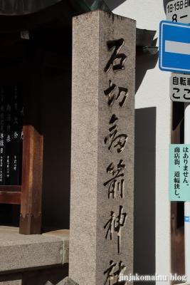 石切劔箭神社(東大阪市東石切町)10