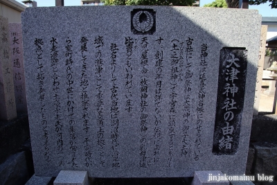 大津神社(東大阪市水走)5