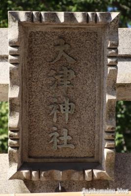 大津神社(東大阪市水走)4