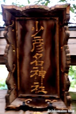 少彦名神社(大阪市中央区道修町)4