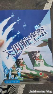 入間航空祭1