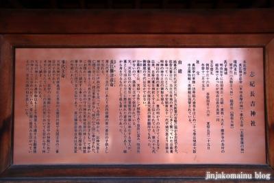 志紀長吉神社(大阪市平野区長吉長原)7