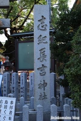 志紀長吉神社(大阪市平野区長吉長原)4